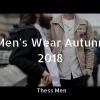 5 Φθινοπωρινά ντυσίματα για τον Άνδρα.